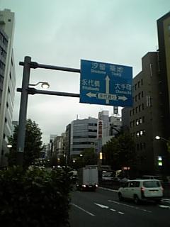 東京、移動中