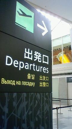 ロシアへ行ってきます。