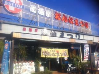 沖縄の居酒屋なう