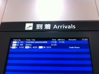 オーロラ航空の出迎え