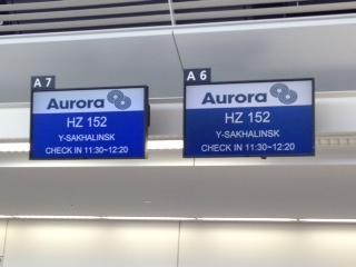 オーロラ航空の送迎です。