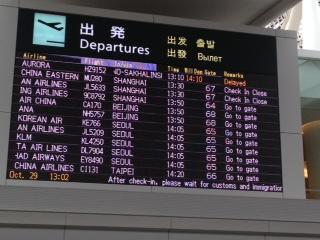 オーロラ航空遅れてます。